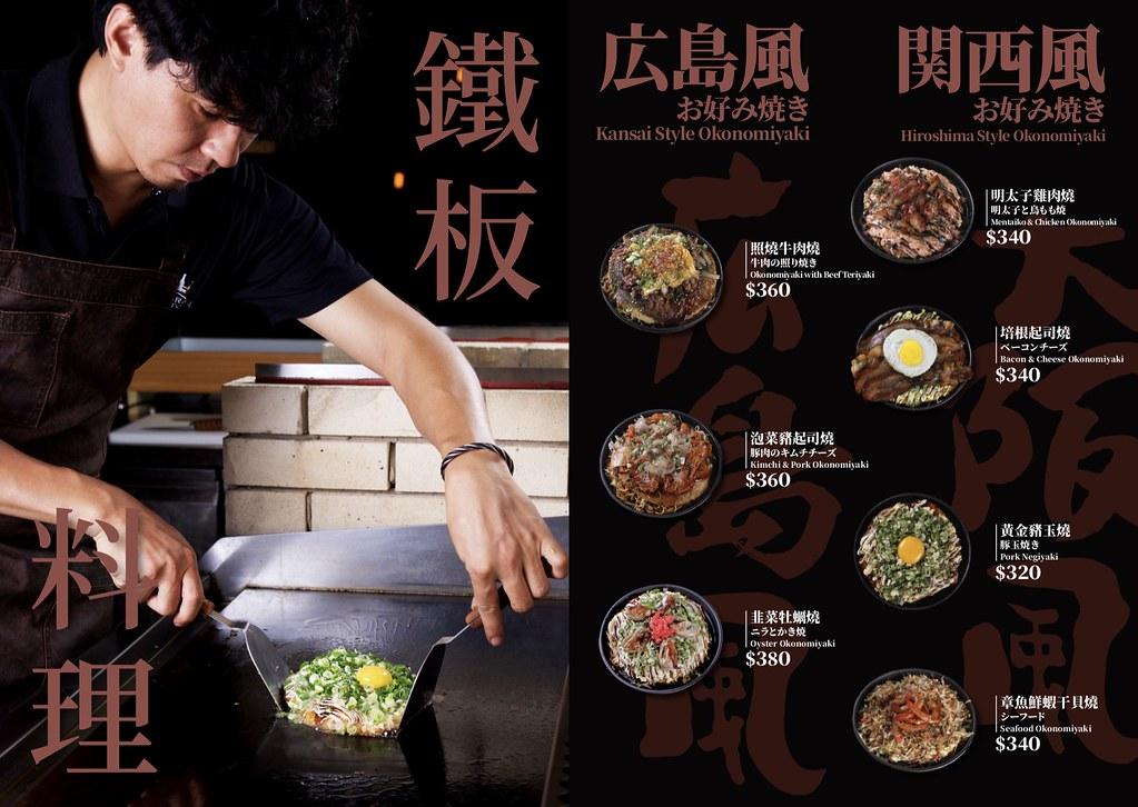 ABV日式居酒屋菜單2