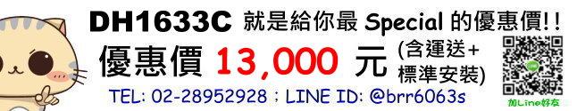 price-DH1633C
