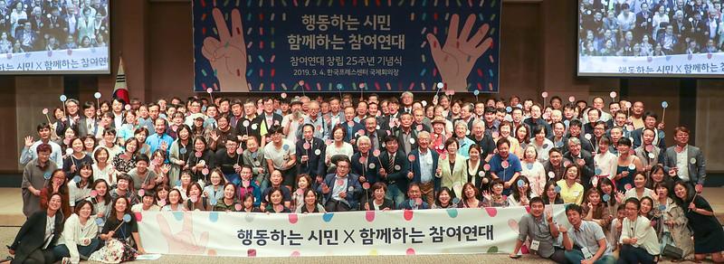 20190904_참여연대25주년_창립기념행사