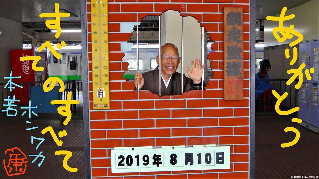 網走駅にて(撮影:大阪からの83歳旅人)