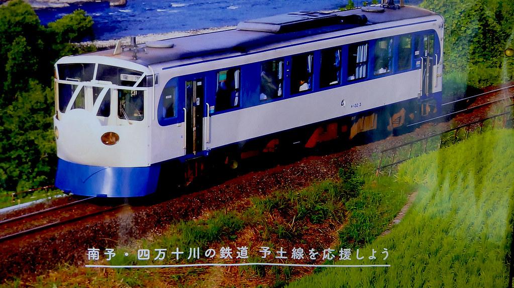 北宇和島駅・予土線応援ポスター(部分)