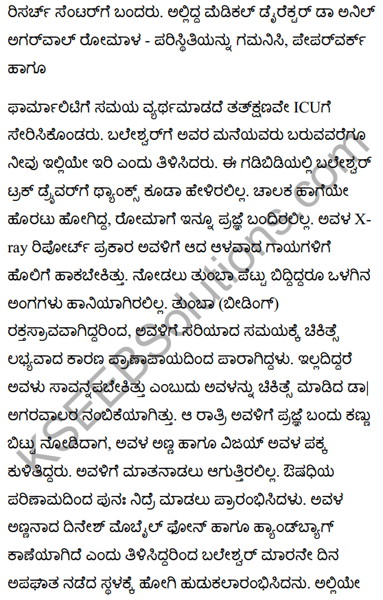 There's a Girl by the Tracks! Summary in Kannada 6