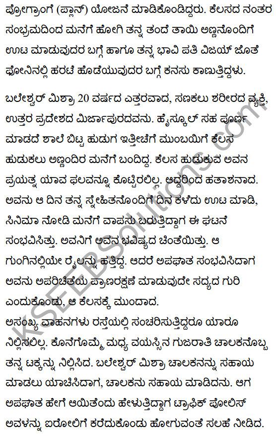There's a Girl by the Tracks! Summary in Kannada 4
