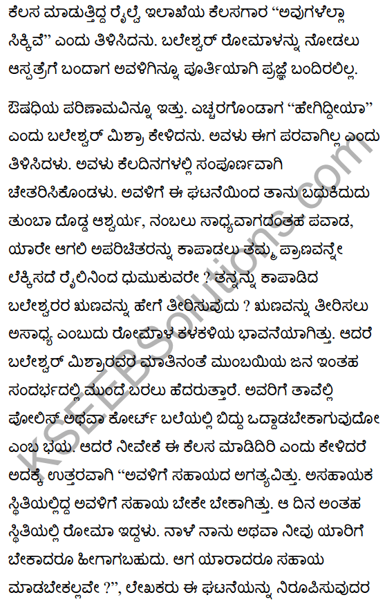 There's a Girl by the Tracks! Summary in Kannada 7