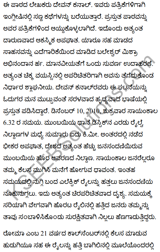 There's a Girl by the Tracks! Summary in Kannada 1