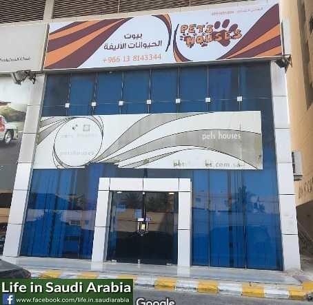5325 Best Pet and Vet clinics in Khobar 03