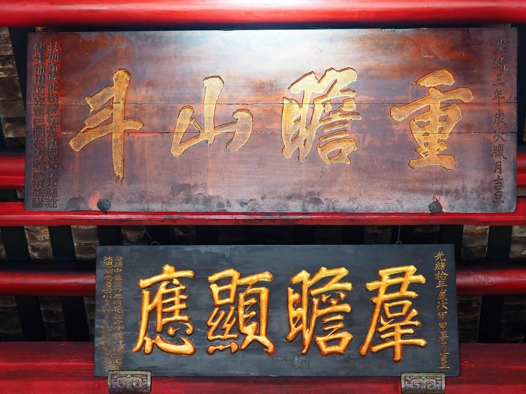 北區三山國王廟 (10)