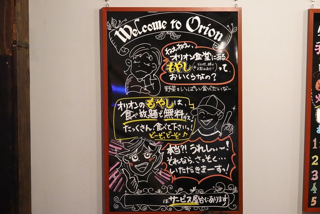 オリオン食堂(野方)