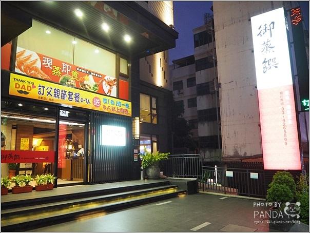 御蒸饌蒸氣陶鍋餐廳 (4)