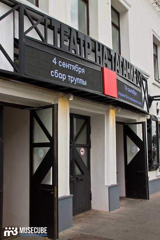 Sbor_truppy_Teatr_na_Taganke_046