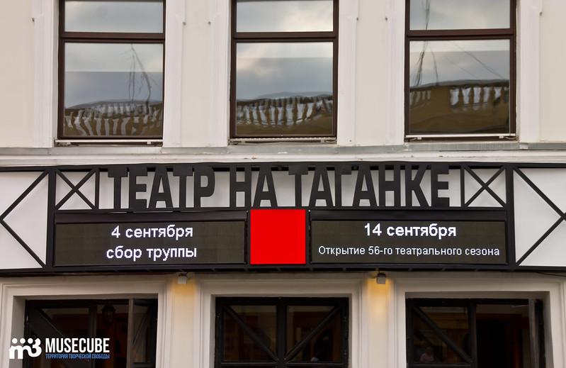 Sbor_truppy_Teatr_na_Taganke_001