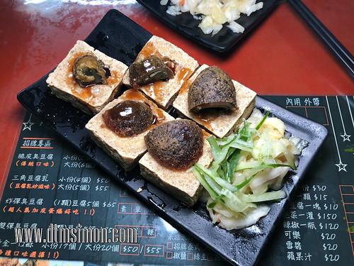 榕星臭豆腐
