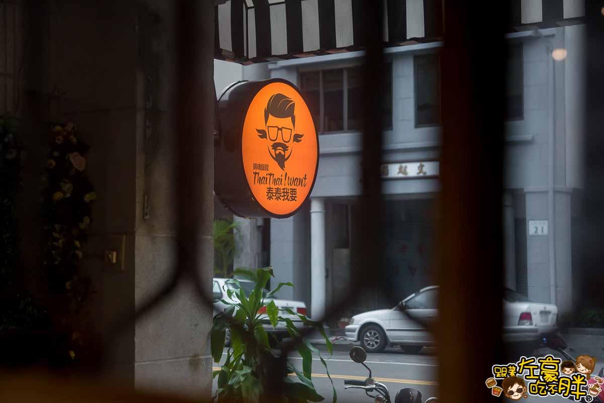 泰泰我要 (高雄泰式料理)-7
