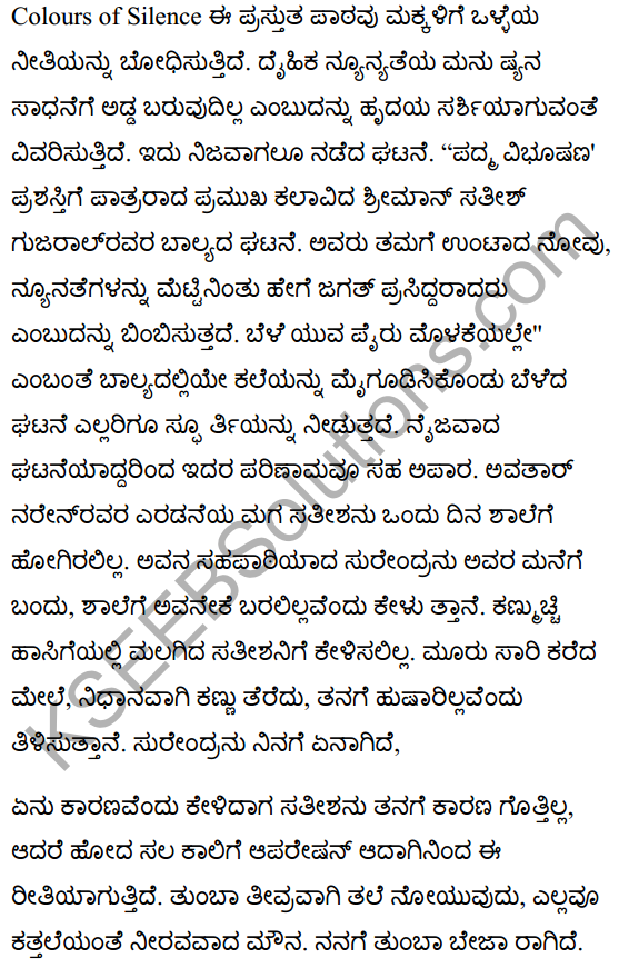 Colours of Silence Summary in Kannada 1