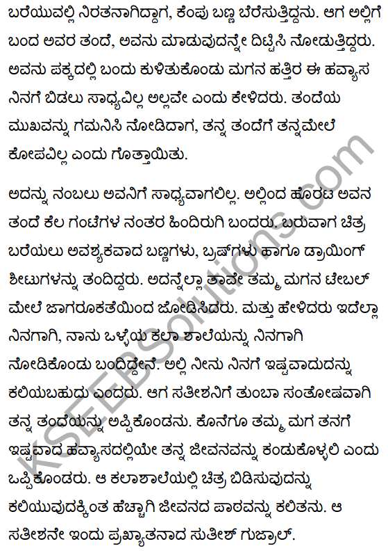 Colours of Silence Summary in Kannada 8
