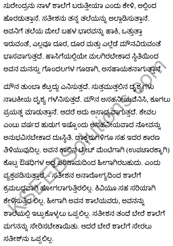 Colours of Silence Summary in Kannada 3