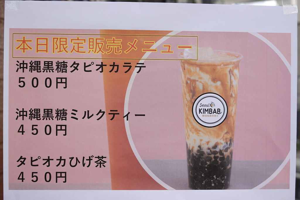 ソウルキンパ(椎名町)