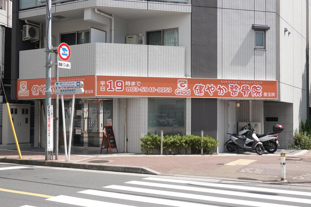 健やか整骨院(桜台)