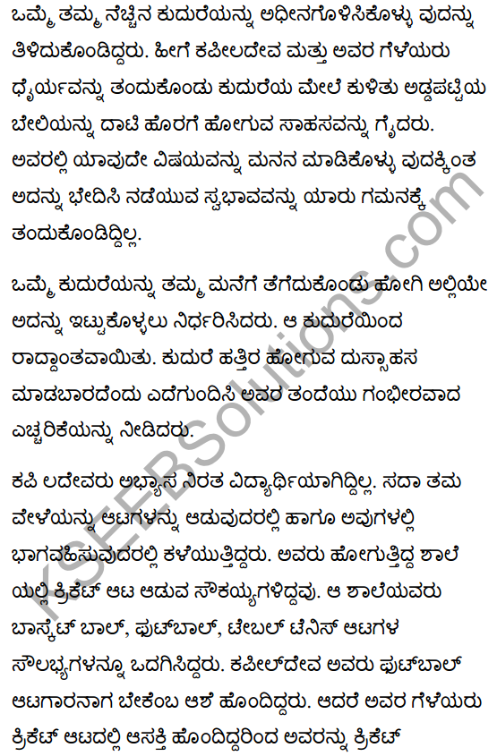 My Beginnings Summary in Kannada 3