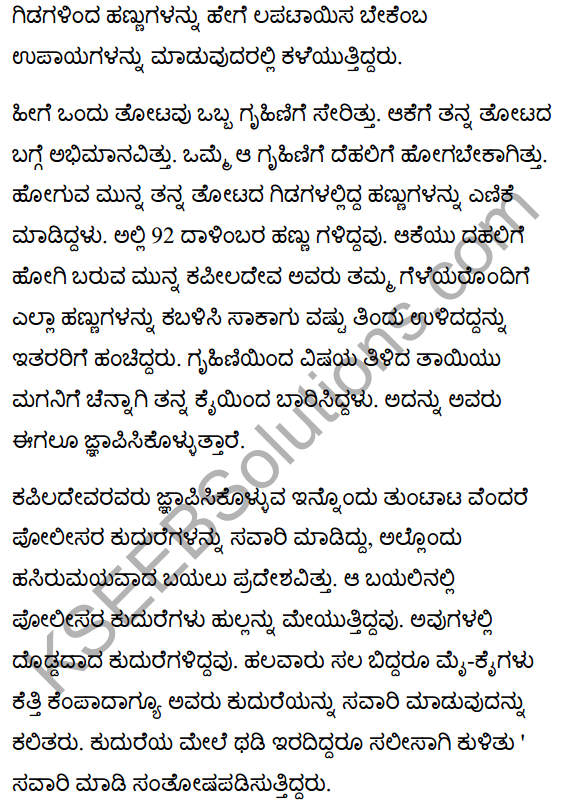 My Beginnings Summary in Kannada 2
