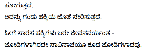 To a Pair of Sarus Cranes Poem Summary in Kannada 2