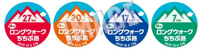 10/6(日)ロングウォークちちぶ路☆各コース完歩バッジイメージ