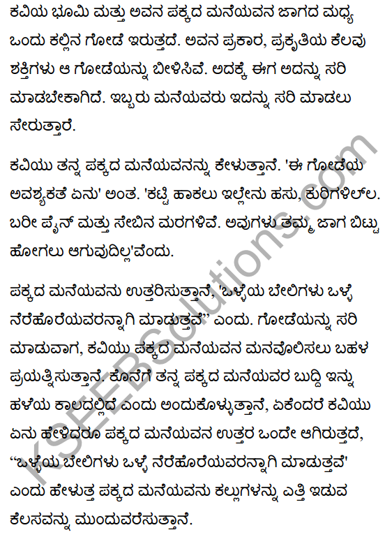 Mending Wall Poem Summary in Kannada 1