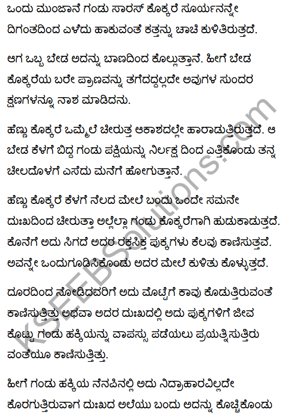To a Pair of Sarus Cranes Poem Summary in Kannada 1