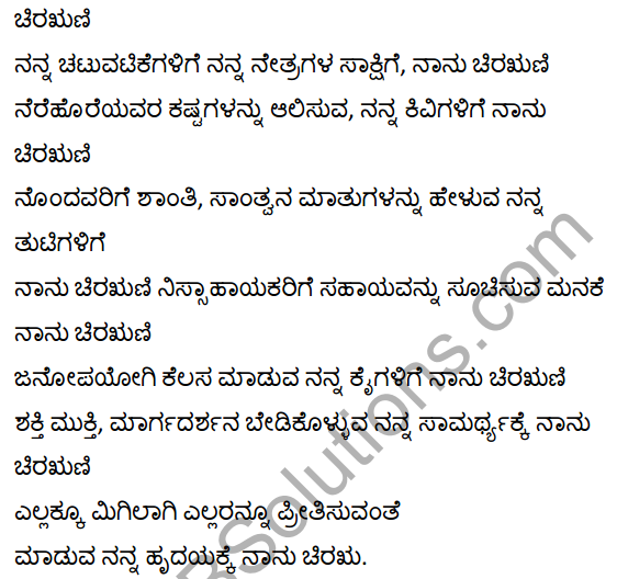 Gratefulness Poem Summary in Kannada 3