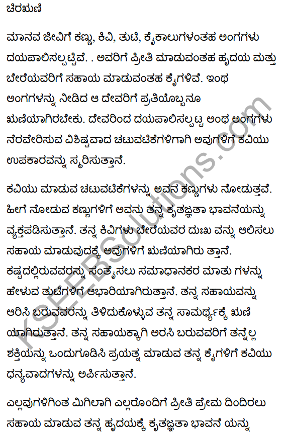 Gratefulness Poem Summary in Kannada 1
