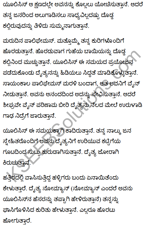 Ulysses and the Cyclops Summary in Kannada 2
