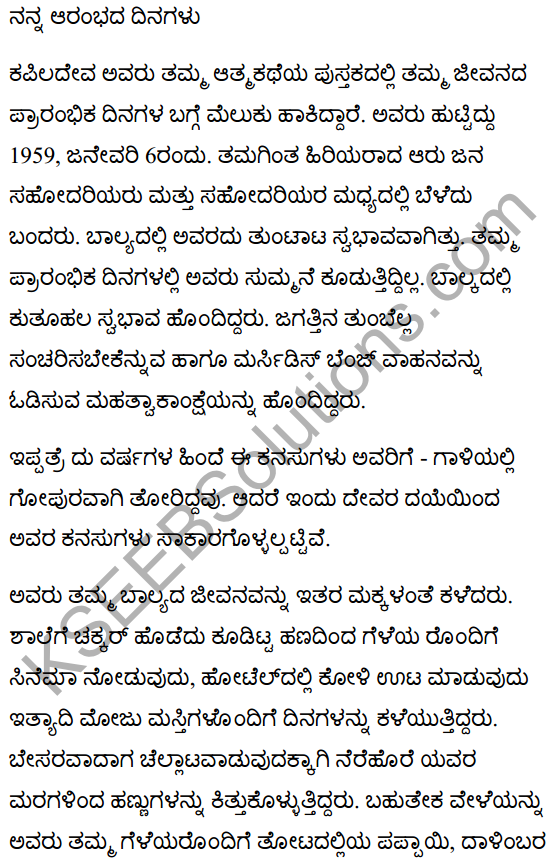 My Beginnings Summary in Kannada 1