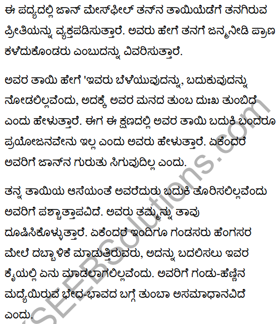 C.L.M. Poem Summary in Kannada 1