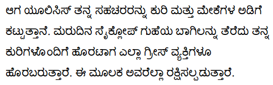 Ulysses and the Cyclops Summary in Kannada 3