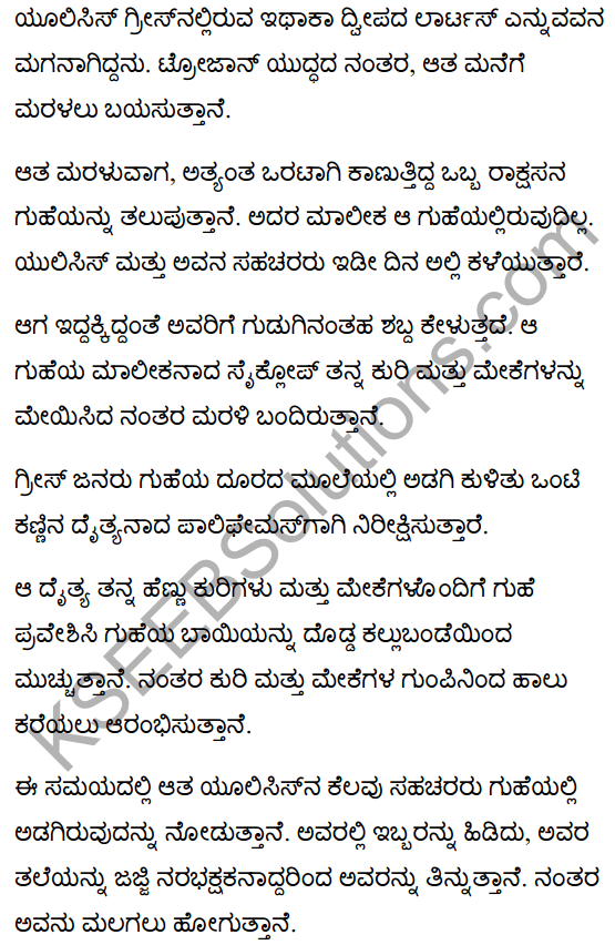 Ulysses and the Cyclops Summary in Kannada 1