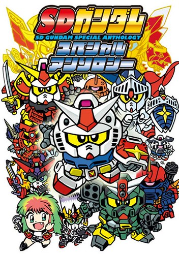 SD Gundam Special Anthology Cover