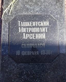 07.09.2019 | Визит епископа Арсения в Ташкентскую епархию