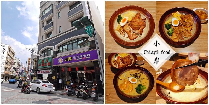 嘉義美食|小岸複合式料理(簡餐/丼飯/拉麵)