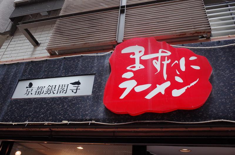 日本橋京都銀閣寺ますたにラーメン看板