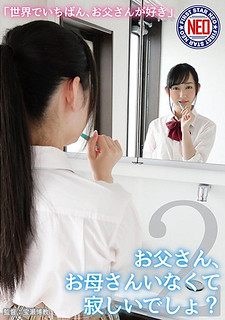 FNEO-036 Do You Miss My Father And Mother?2 Hinano Kanzaka