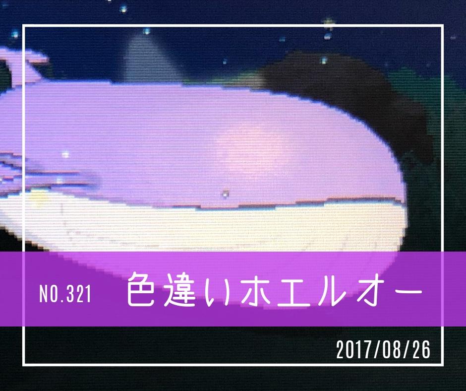 ic321(色違いホエルオー)