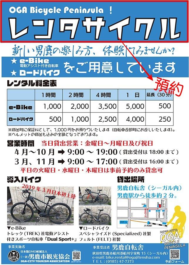 E-Bikeポップ