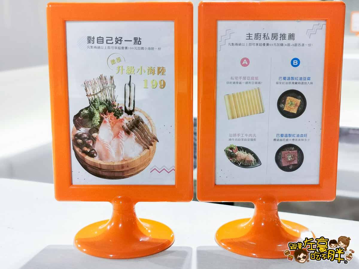 哈肉鍋好肉鍋物-大肉盤火鍋-14