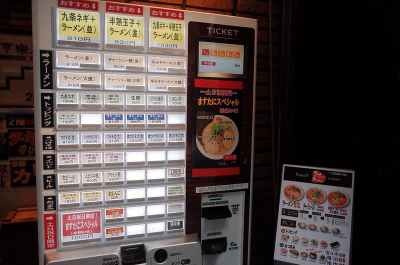 日本橋京都銀閣寺ますたにラーメン券売機