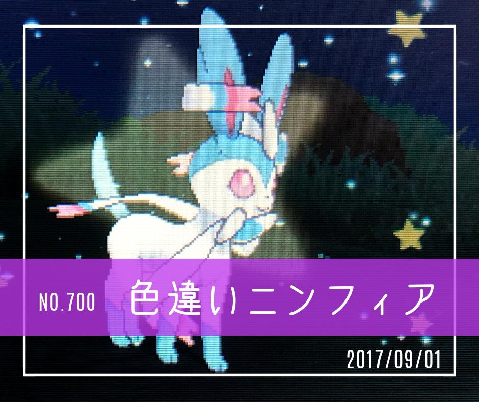 ic700(色違いニンフィア)