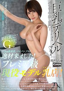 ONSG-015 Busty Deriheru Nana Takizawa