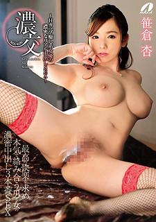 XVSR-494 Deep Sex H Cup Healing Actress Dense Real Creampie SEX An Sasakura