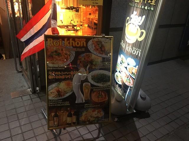 IMG_0132 Roi Khon(ローイコン) 浜松町駅前店 タイ料理 大門 ひめごと