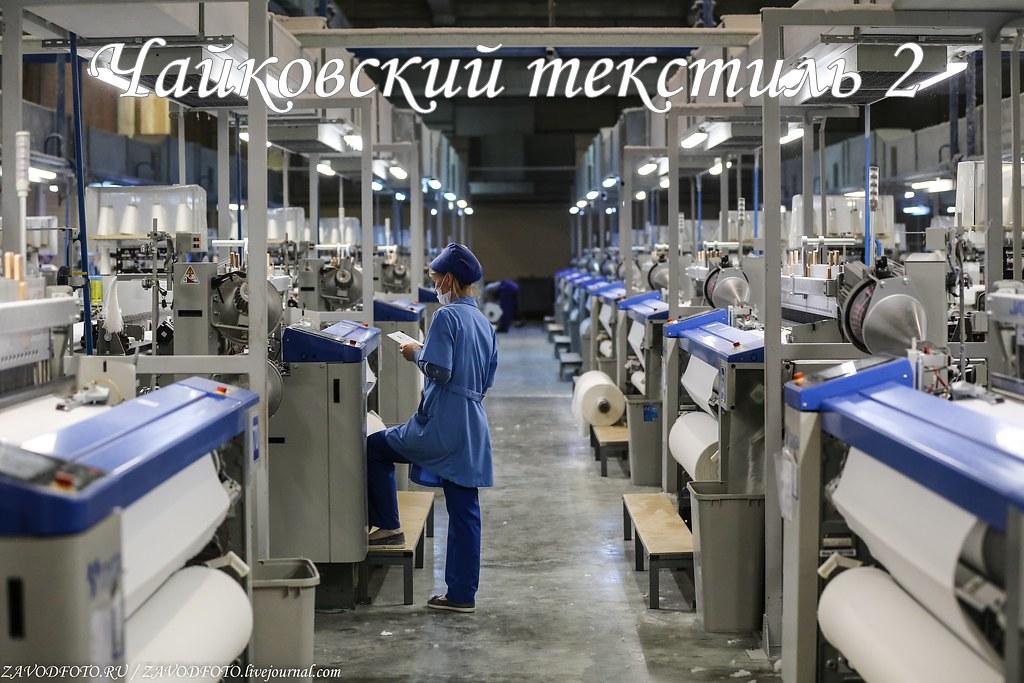 Чайковский текстиль 2