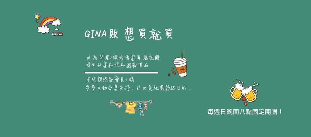 讀者優惠 / 團購專區 @GINA環球旅行生活